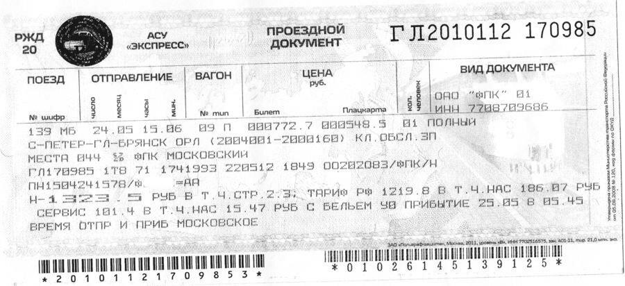 билета до киева: