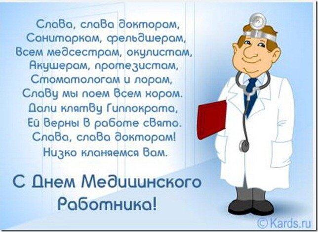 Поздравления для медиков в смс