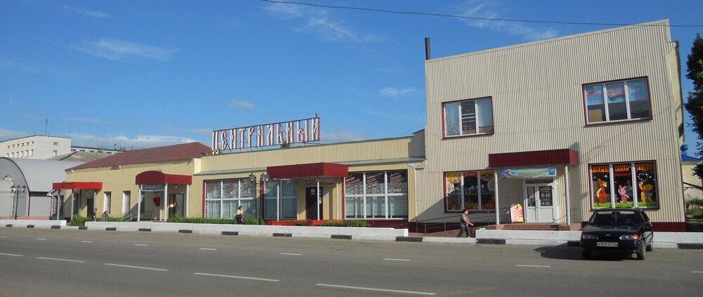Магазин «Центральный»