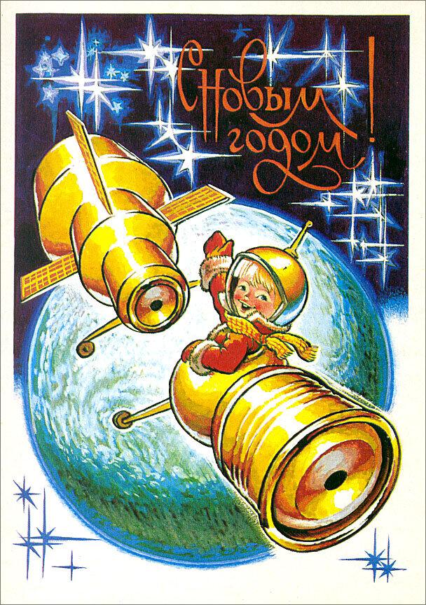 Советские открытки с космосом