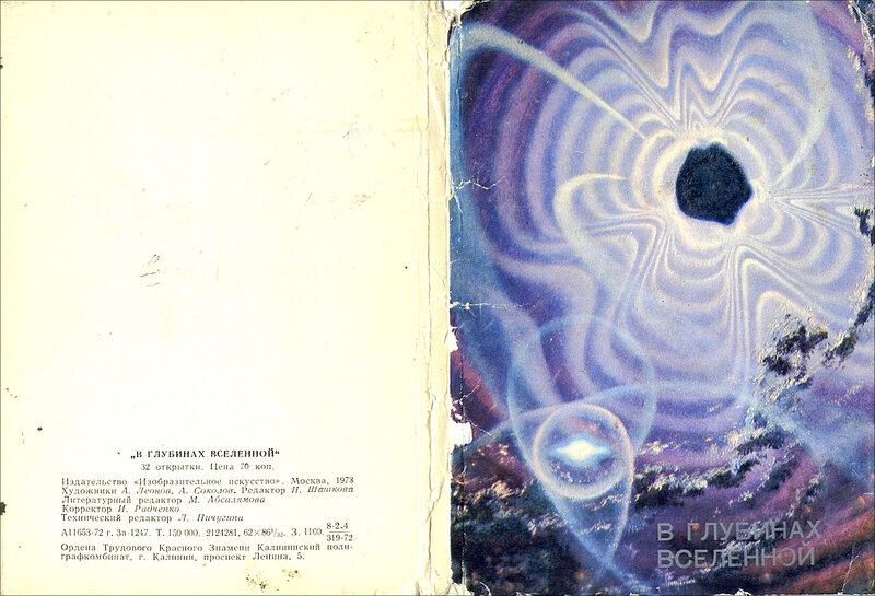 В глубинах вселенной открытки