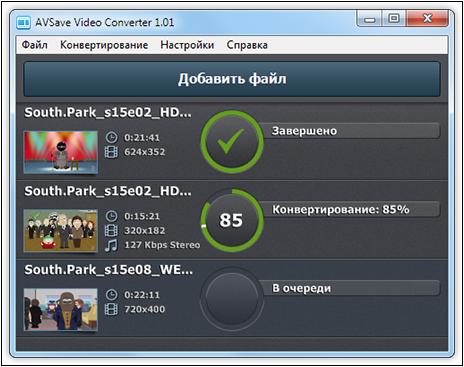 видео конвертер