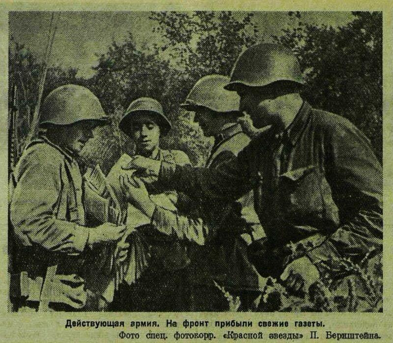 Красная звезда, 23 августа 1941 года, как русские немцев били, потери немцев на Восточном фронте, красноармеец ВОВ, Красная Армия, смерть немецким оккупантам