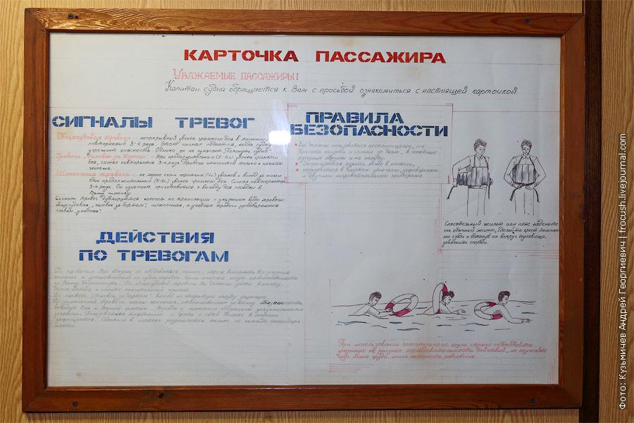 На стенах внутренних помещений теплохода встречаются такие интересные самодельные инструкции. Теплоход «Башкортостан». Фотографии интерьеров