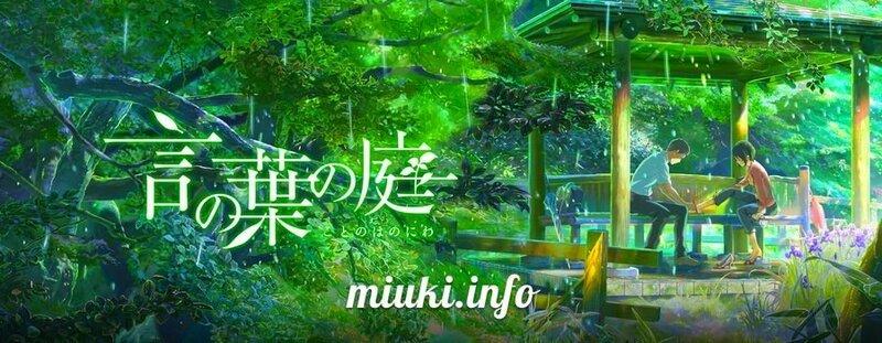 Сад изящных слов, The Garden of Words, Kotonoha no Niwa, Макото Синкай, 2013, аниме онлайн