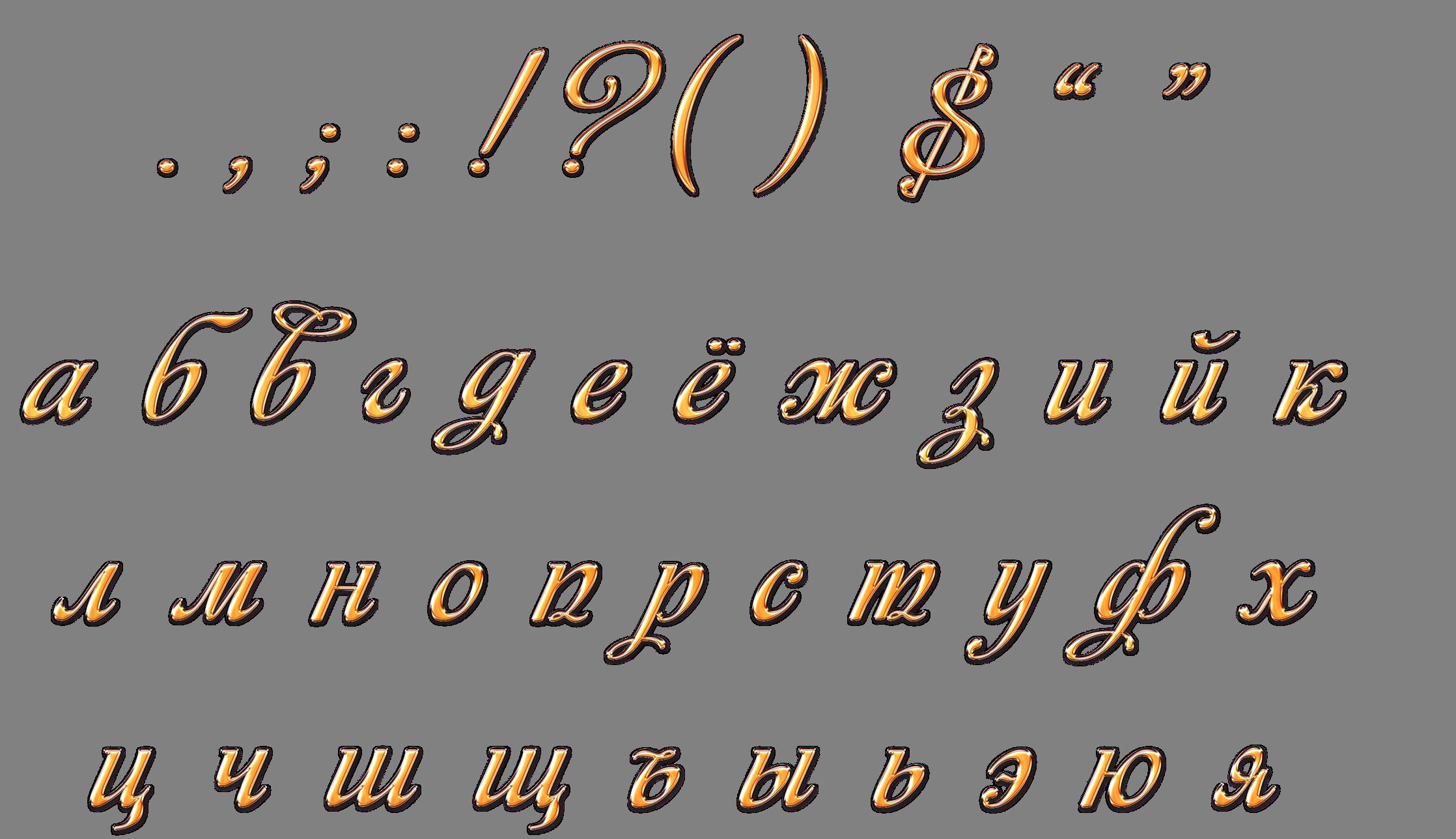 сезон красивые прописные буквы русского алфавита фото вариантов современных