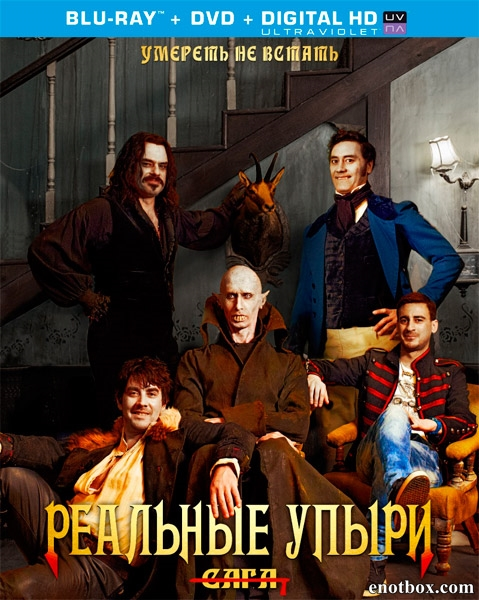 Реальные упыри / What We Do In The Shadows (2014/BDRip/HDRip)