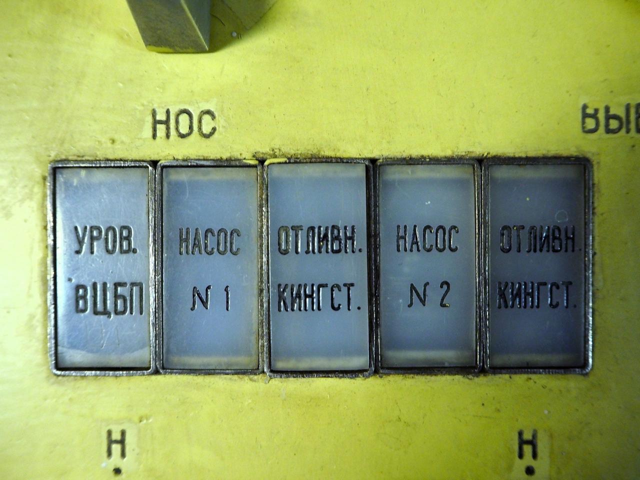 Подводная лодка Б-396