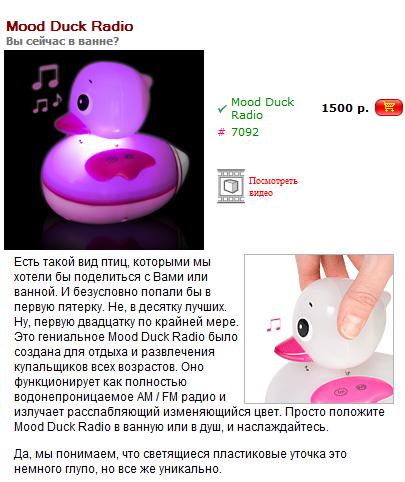 MooDuck Radio