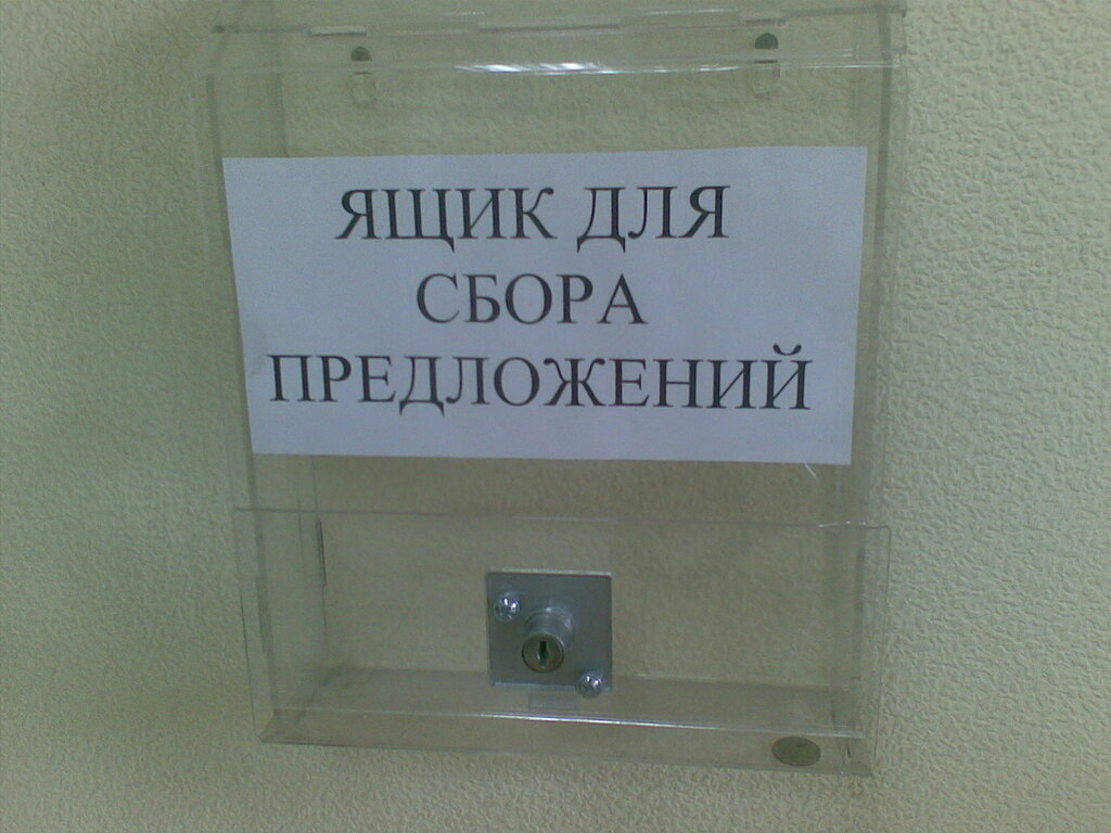 Ящик для сбора предложений