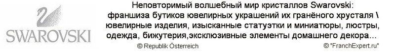Франшиза Swarovski