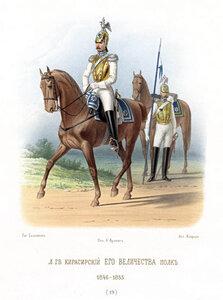 Генерал и рядовой Л. гв. Кирасирского Е.В. полка 1846-48–1853 гг.