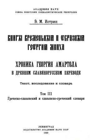 Книга Истрин В.М. Хроника Георгия Амартола в древнем славянорусском переводе. в 3-х тт. 1920-1930.