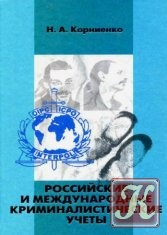 Книга Книга Российские и международные криминалистические учеты