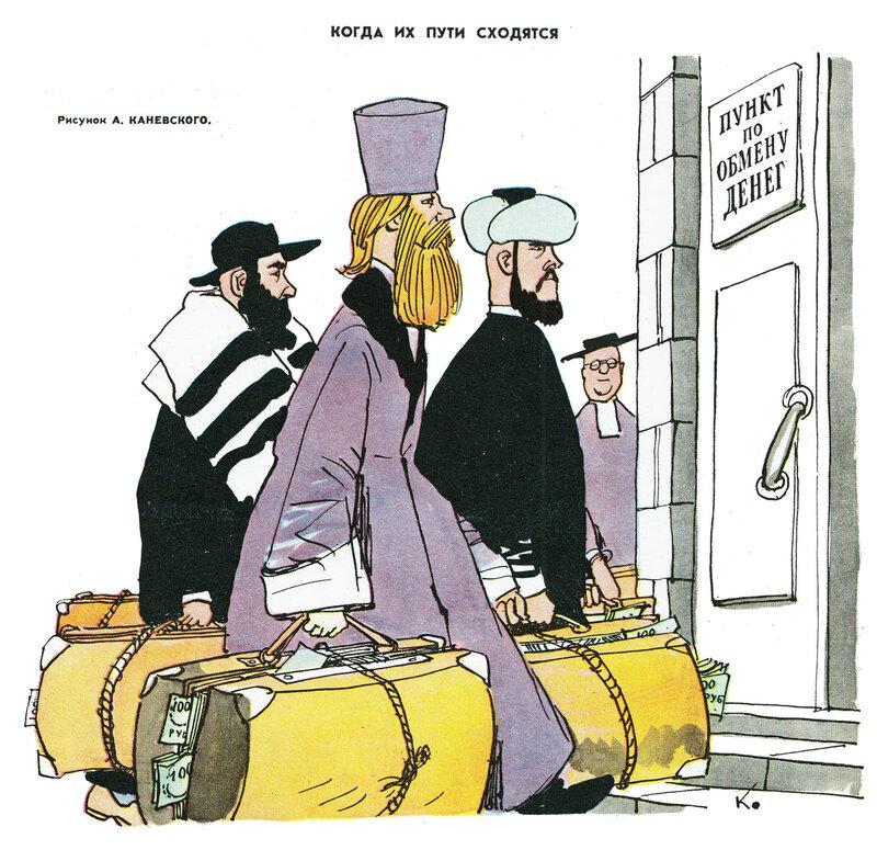 Картинки по запросу Карикатура Поп и власть