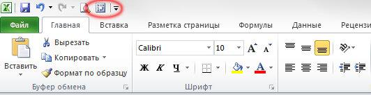 Рис. 7.2. Кнопка команды запуска мастера сводных таблиц и диаграмм добавлена на панель быстрого доступа