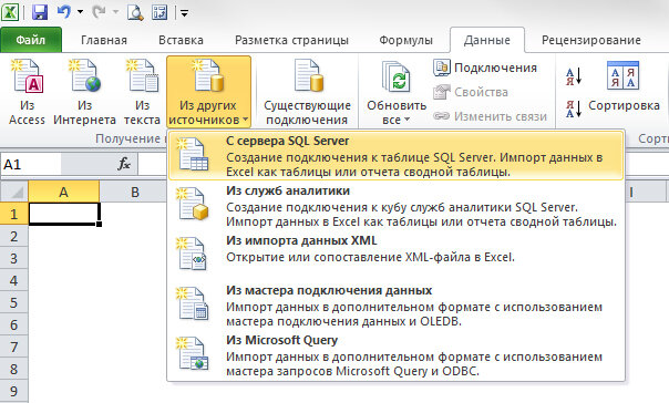 Рис. 7.24. Выберите в раскрывающемся списке команду С сервера SQL Server