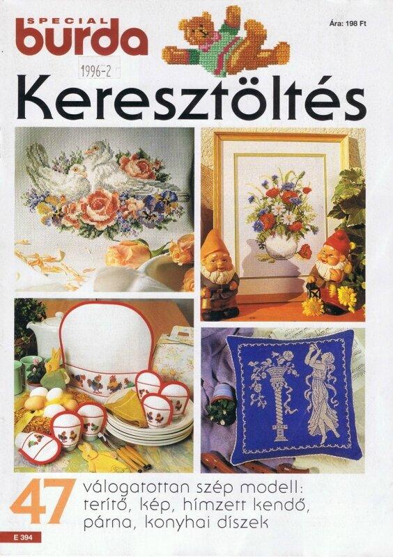Журнал по вышивке крестом.  Красивые мотивы для вышивки скатертей, картин, салфеток, подушек, аксессуаров из кухни.