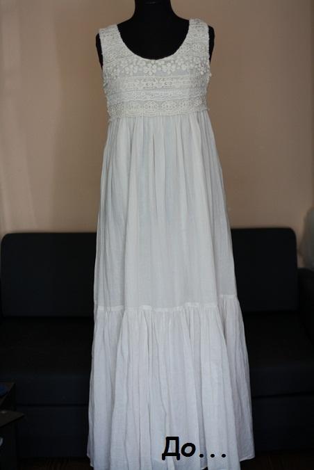 Платье кастомайзинг
