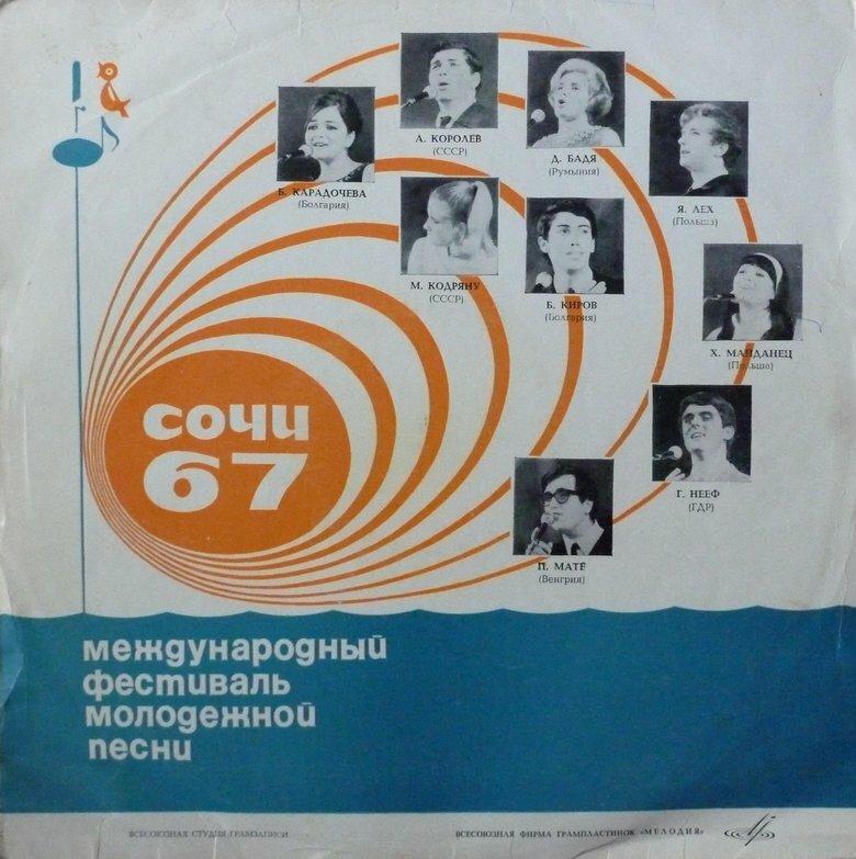 """Международный фестиваль молодежной песни  """"Сочи-67 """".  1."""