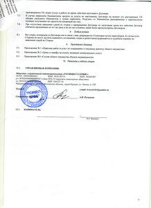 Котов владимир григорьевич русинвест