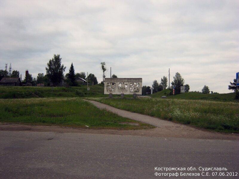 Костромская