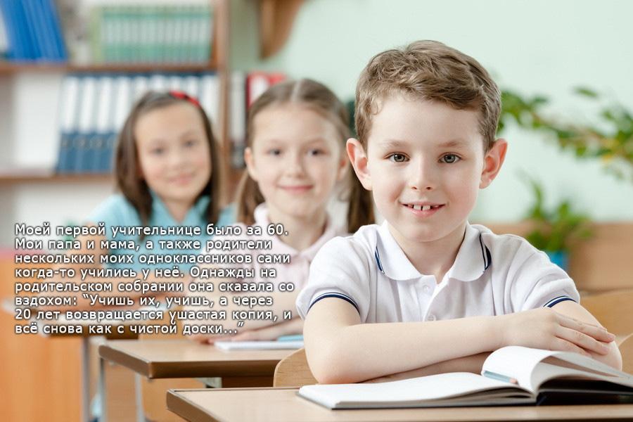 Низкий поклон учителям