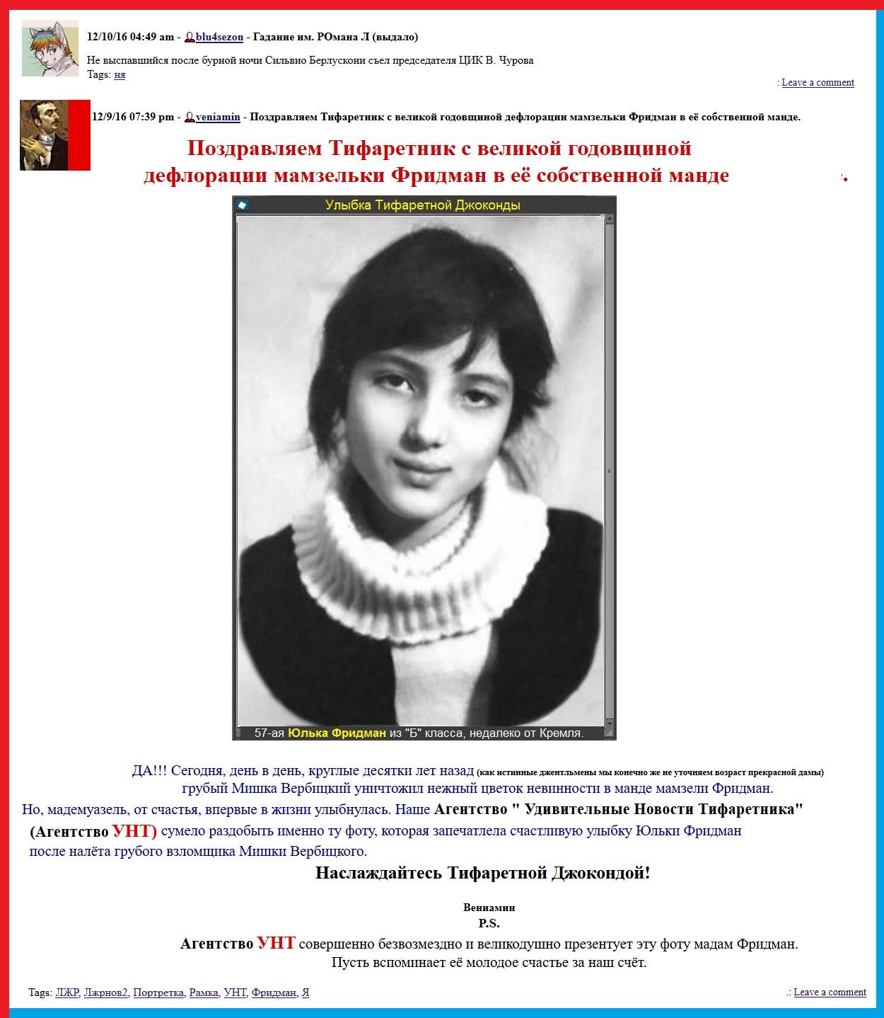 ПАНК и идиоты Фридман и Вербицкий, комменты, Перекрытие