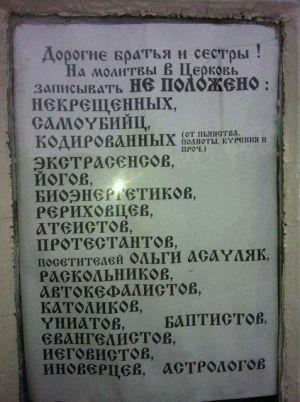 """Московская """"церковь"""". Ненависть и нарушение законодательства"""