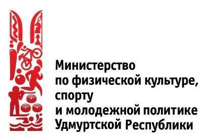 Министерство по физической культуре, спорту и туризму Удмуртской Республики