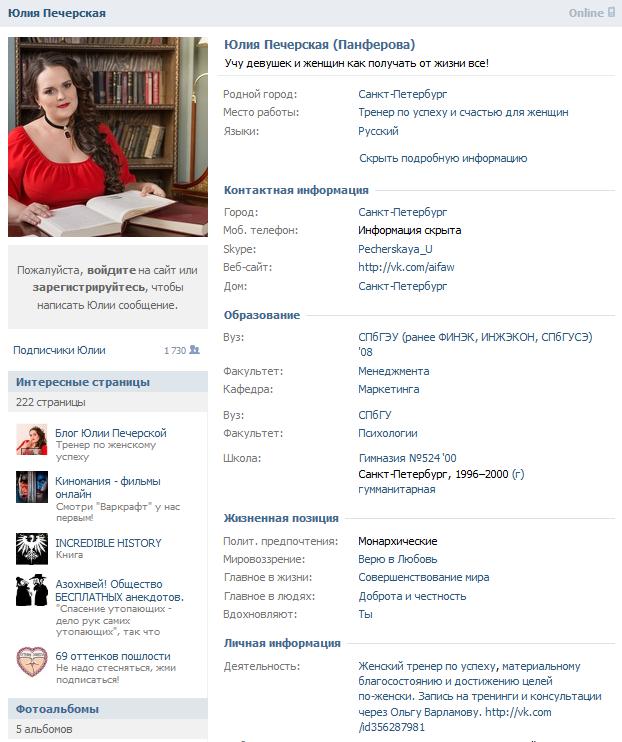 Юлия Печерская (Панферова)