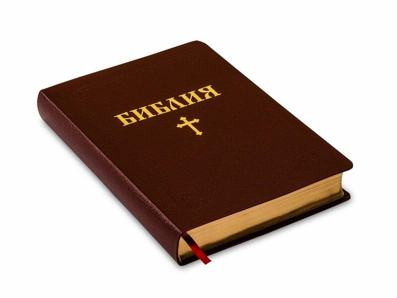 библия.jpg