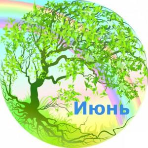 Июнь! Дерево, радуга