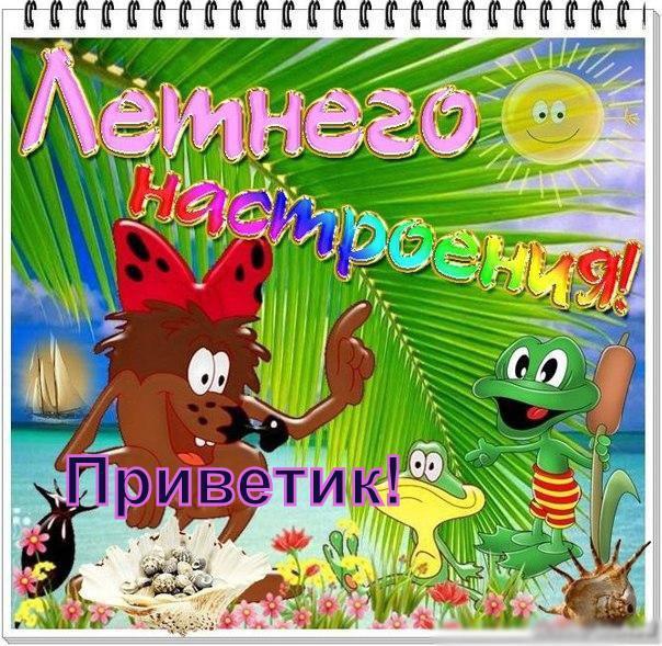 Летнего настроения! Приветик! открытки фото рисунки картинки поздравления