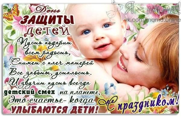 С Днем защиты детей! Пусть улыбаются дети! открытки фото рисунки картинки поздравления