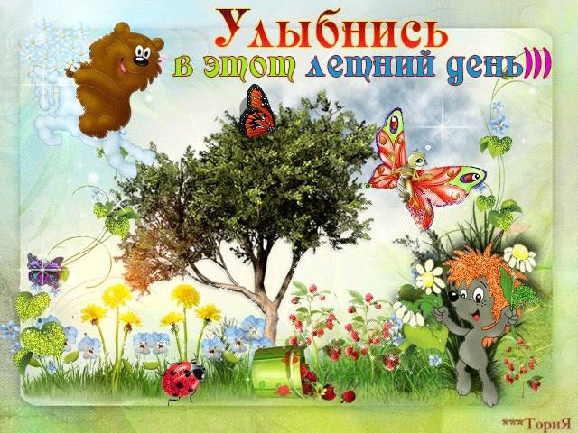 Улыбнись в этот прекрасный летний день открытки фото рисунки картинки поздравления
