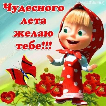 Чудесного лета желаю тебе открытки фото рисунки картинки поздравления