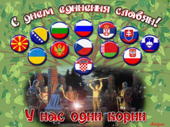 25 июня - День дружбы и единения славян.JPG