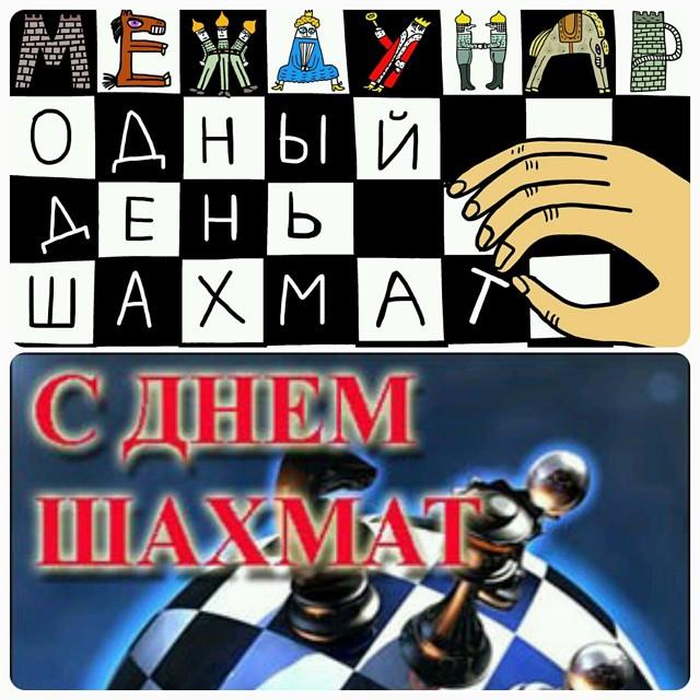 Международный день шахмат открытки фото рисунки картинки поздравления