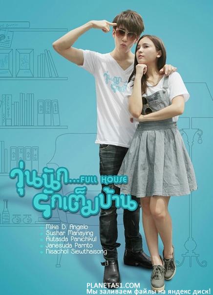 Полный дом (1-20 серии из 20) / Full house / 2013-2014 / ЛО (Julia Prosenuk) / HDTVRip (720p)