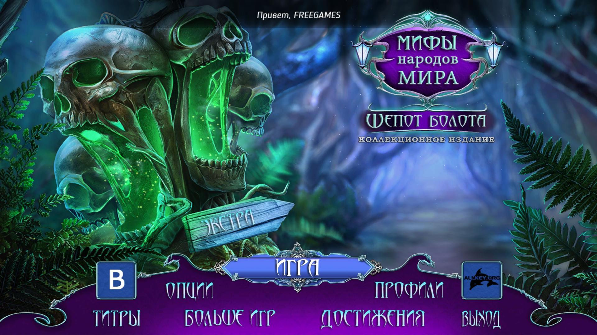 Мифы народов мира 7: Шепот болота. Коллекционное издание   Myths of the World 7: The Whispering Marsh CE (Rus)