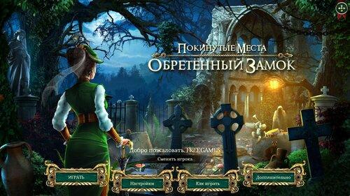 Покинутые места 2: Обретенный замок | Forgotten Places 2: Regained Castle (Multi) Rus