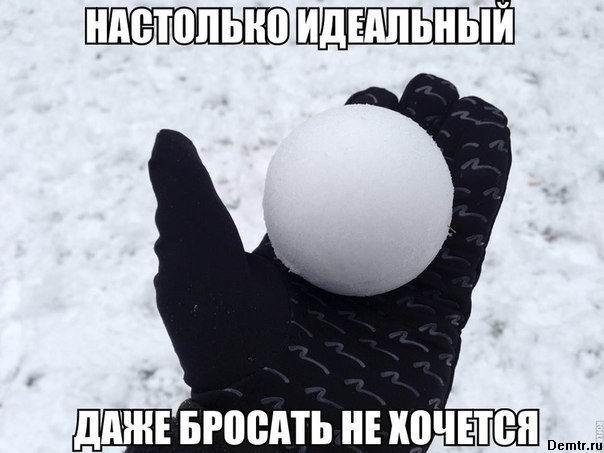 Слепил снежок