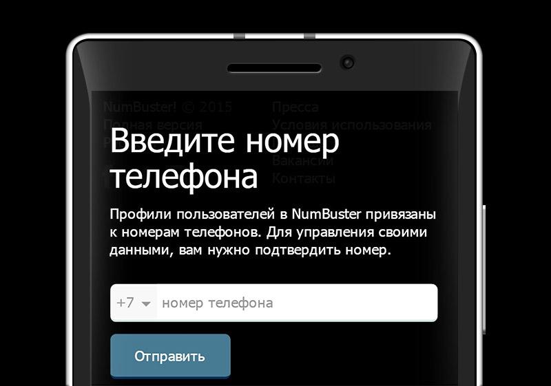5. Регистрация в приложении происходит в один клик. Вам просто необходимо ввести номер своего телефо
