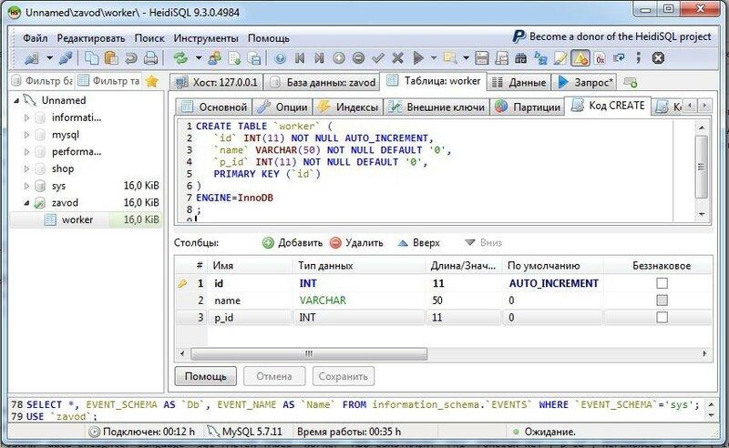 Изучаем SQL.