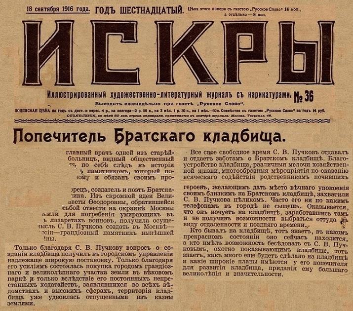 Фракция КПРФ и Комитет Госдумы по обороне заступились за Мемориальный парк героев Первой мировой. 0_19b022_fcb29fa6_orig