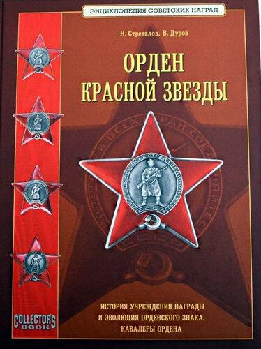 orden-krasnoy-zvezdi-1.jpg