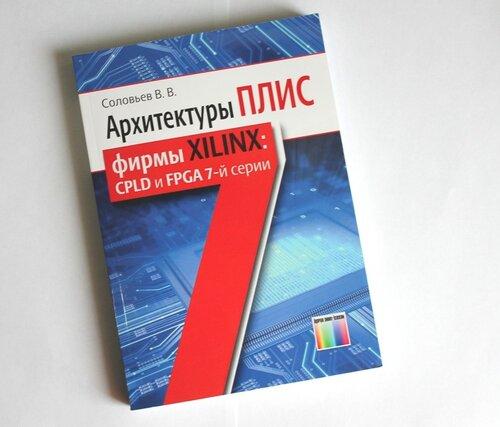Новости. Xilinx. 0_144a57_79df0d47_L