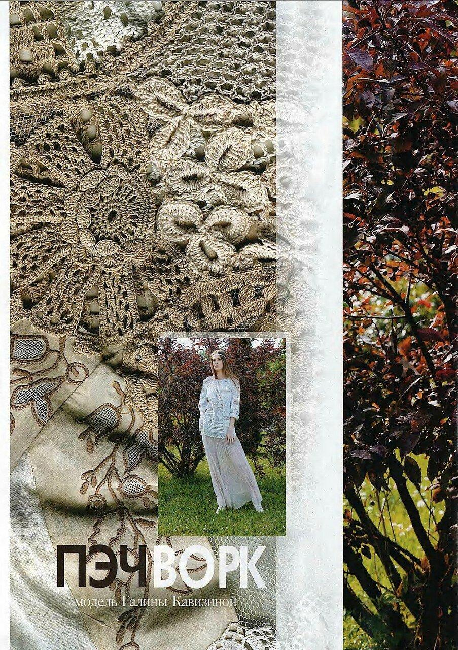 外国编织杂志 - 柳芯飘雪 - 柳芯飘雪的博客