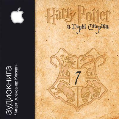 Аудиокнига - Гарри Поттер. Все 7 книг (2006-2011)